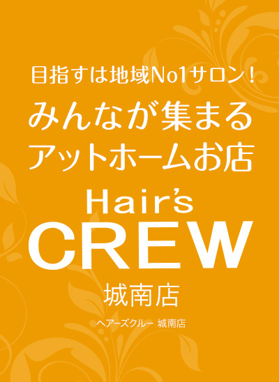 Hair's CREW 城南店