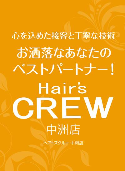 Hair's CREW 中洲店