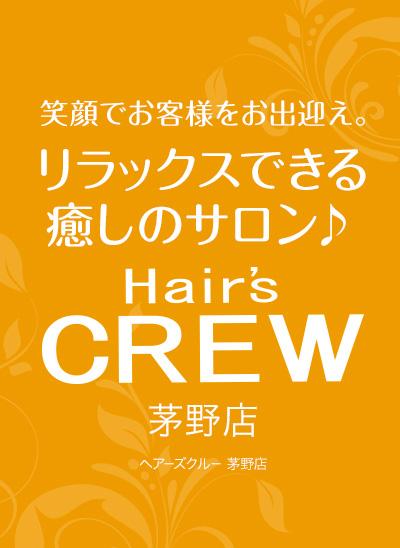 Hair's CREW 茅野店